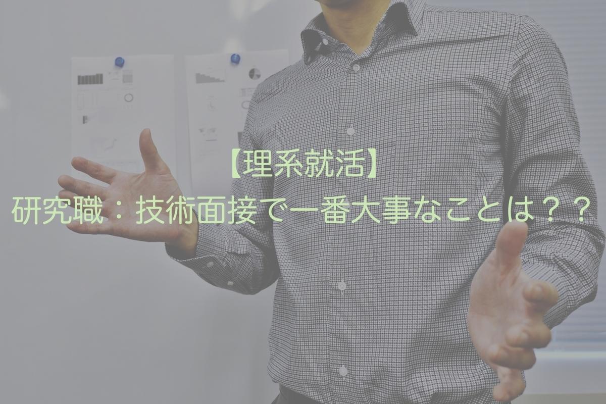 【理系就活】研究職:技術面接で一番大事なことは??