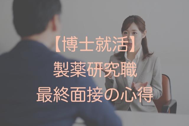 【博士就活】製薬研究職:最終面接の心得
