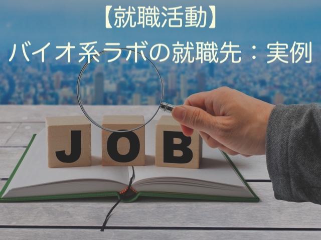 【就職活動】バイオ系ラボの就職先:実例