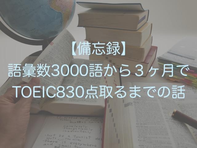 【備忘録】語彙数3000語から3ヶ月でTOEIC830点取るまでの話