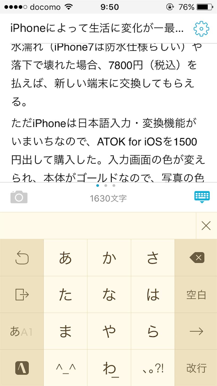 f:id:taachan_043078:20160908095023p:image