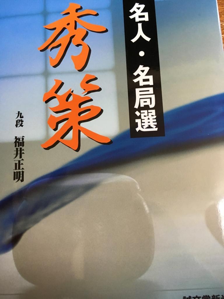 f:id:taachan_043078:20161127162720j:plain