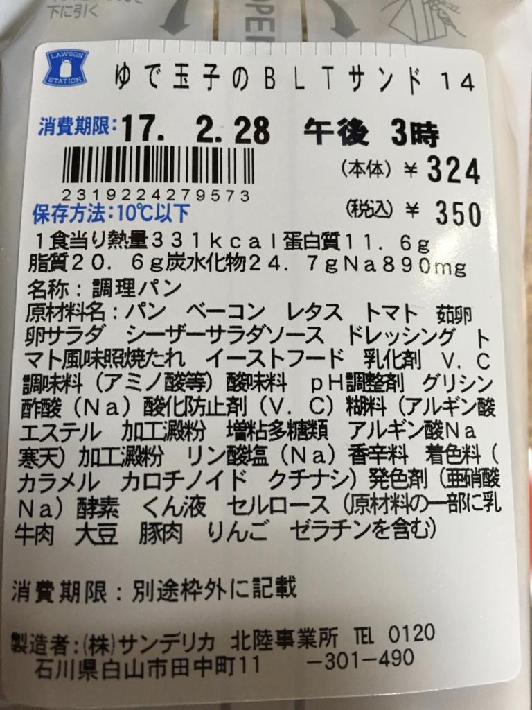 f:id:taachan_043078:20170228180922j:plain