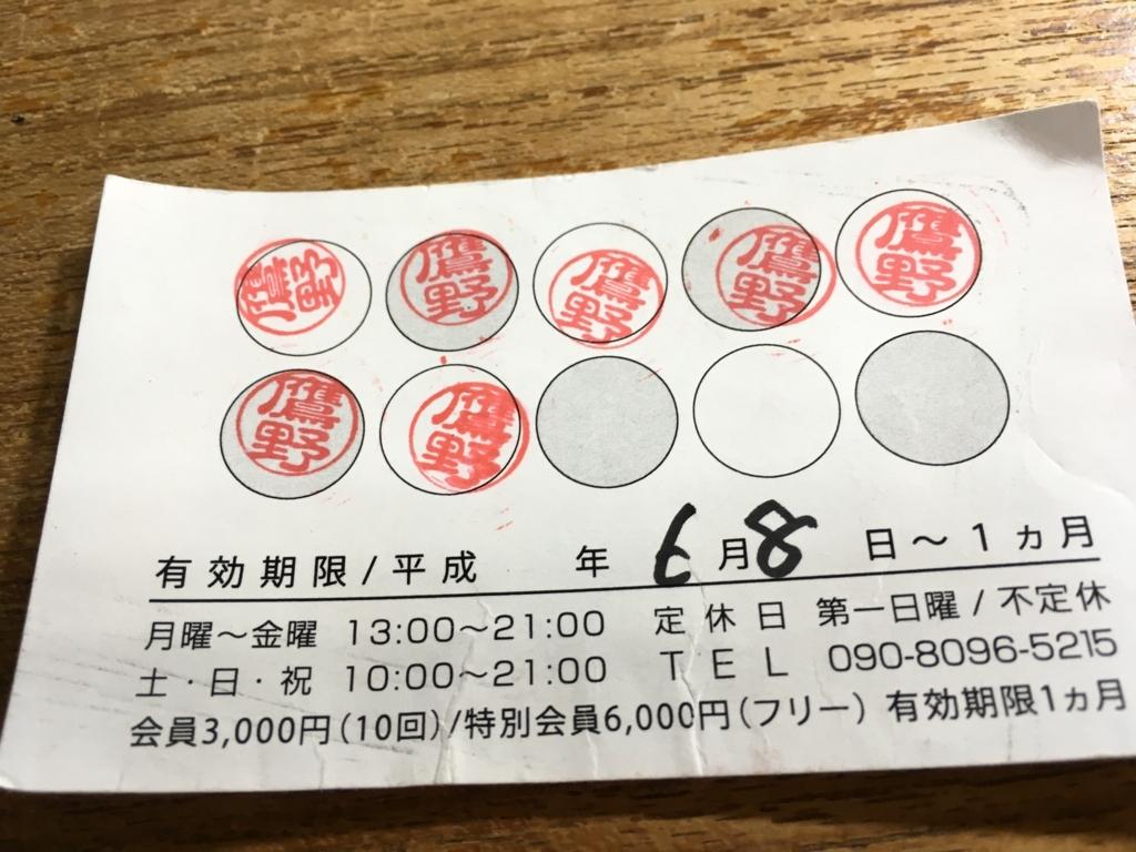 f:id:taachan_043078:20170629202839j:plain