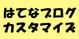 f:id:taakun23:20200307011248p:plain