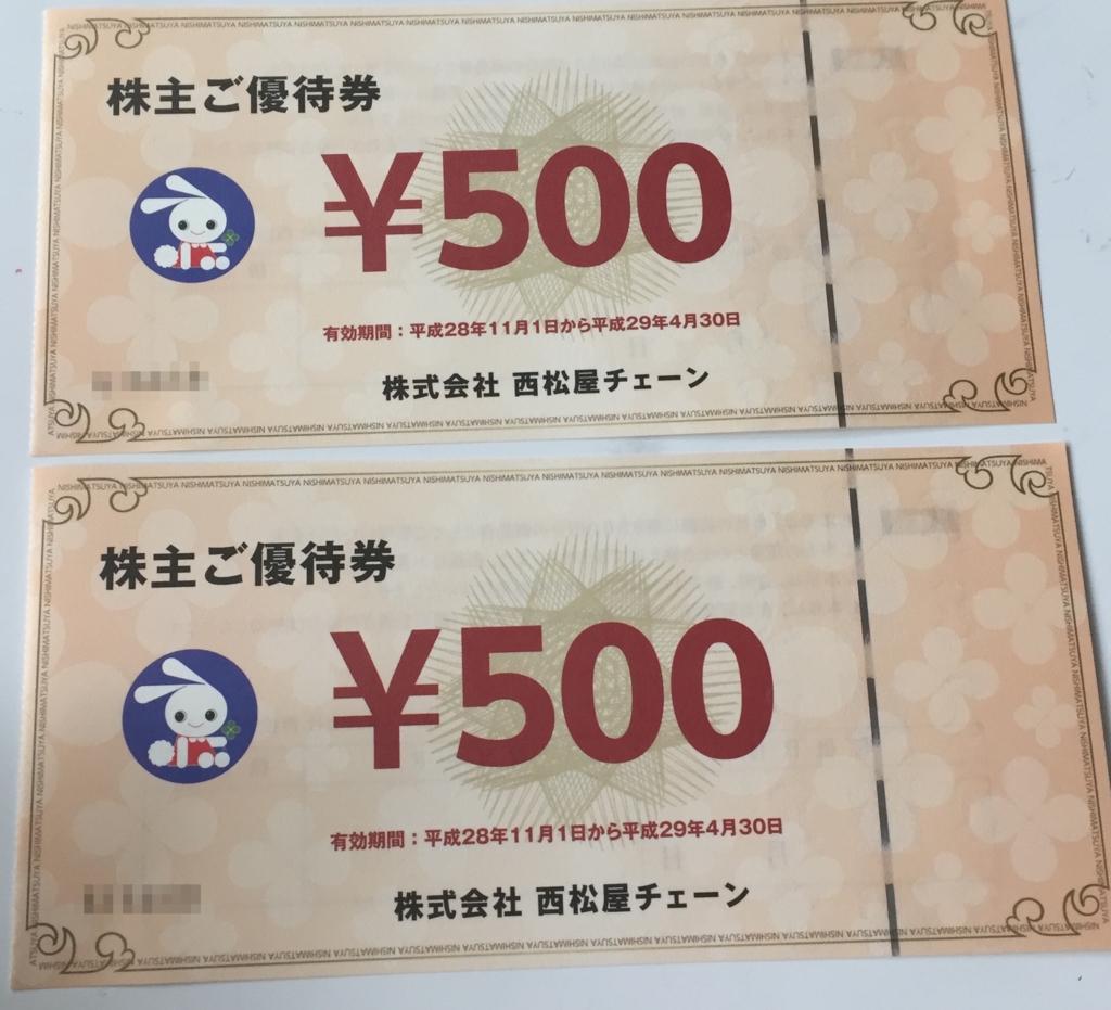 500円の商品券2枚