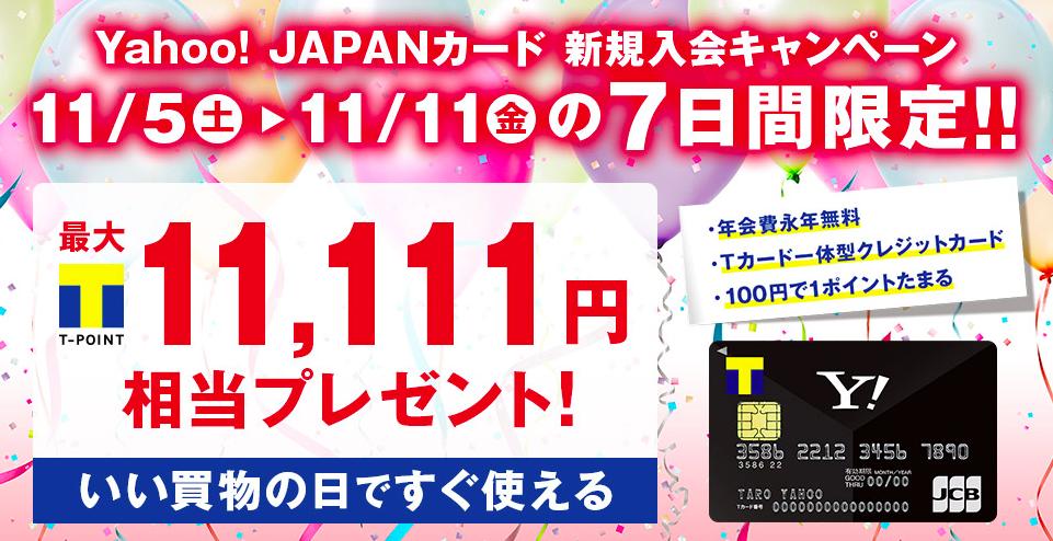 Yahoo!JAPANカード11月11日までいい買い物の日キャンペーン中