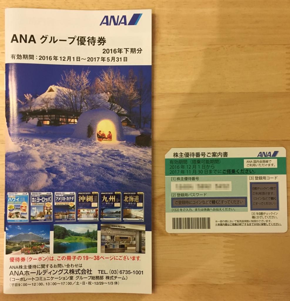 ANA株主優待券が株主優待券が届きました