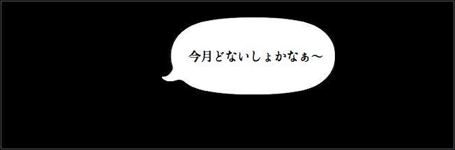 f:id:taasan69:20170803105333p:plain