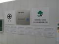 田町駅東口北地区公共施設01