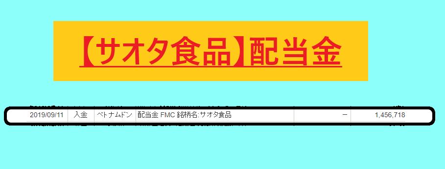f:id:tabata-ga-iru:20191114120658p:plain