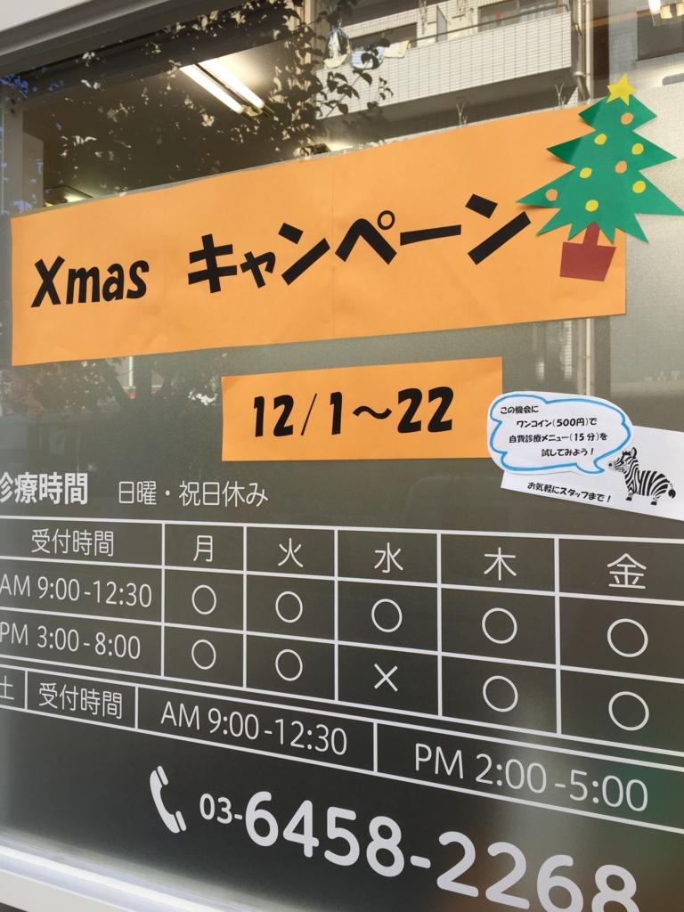 f:id:tabatashimauma:20161208090153j:plain