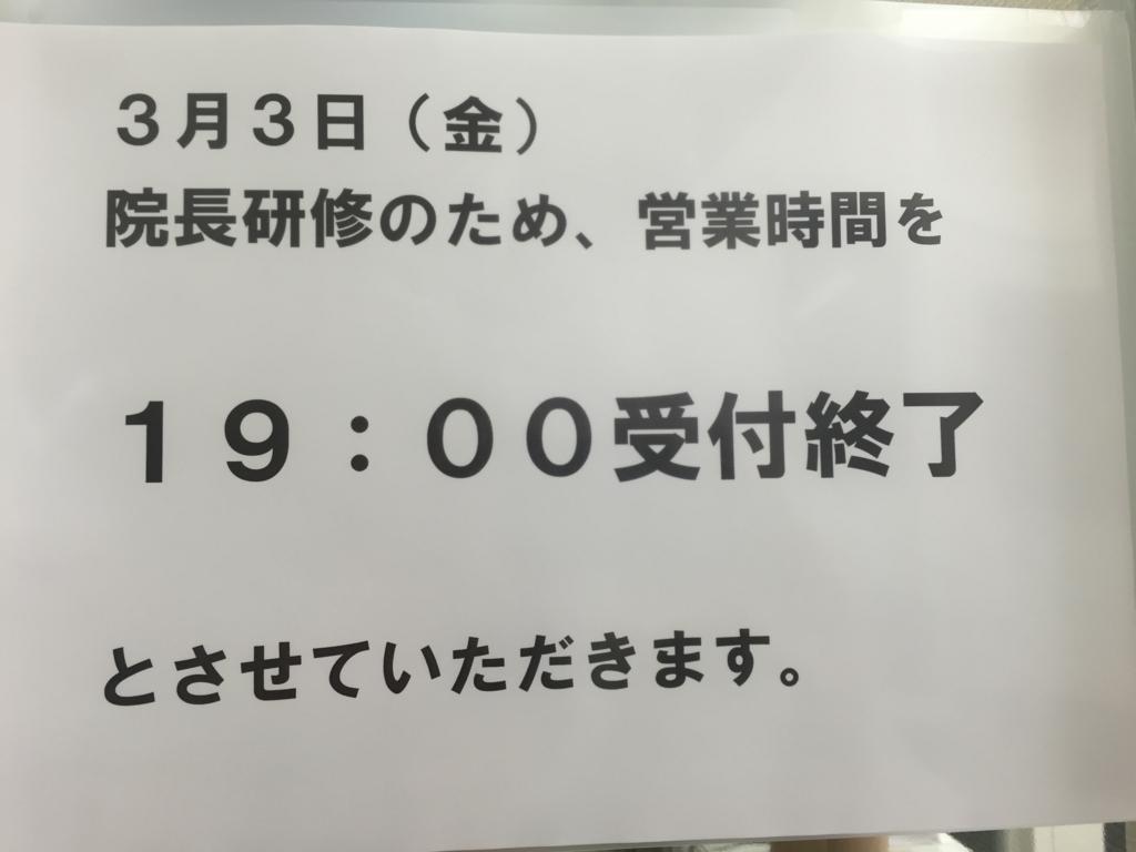 f:id:tabatashimauma:20170224192925j:plain