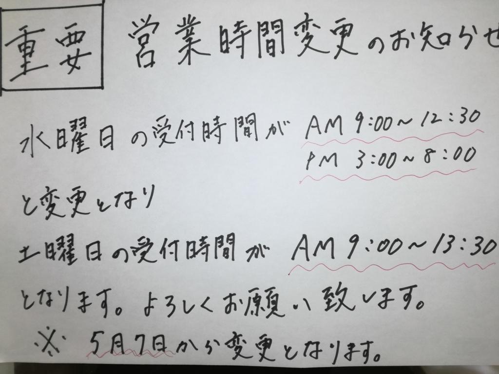 f:id:tabatashimauma:20180420105146j:plain