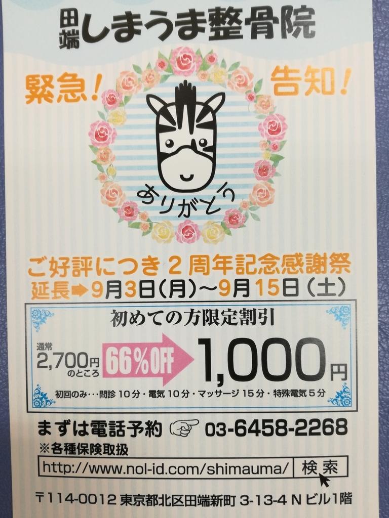 f:id:tabatashimauma:20180905091110j:plain