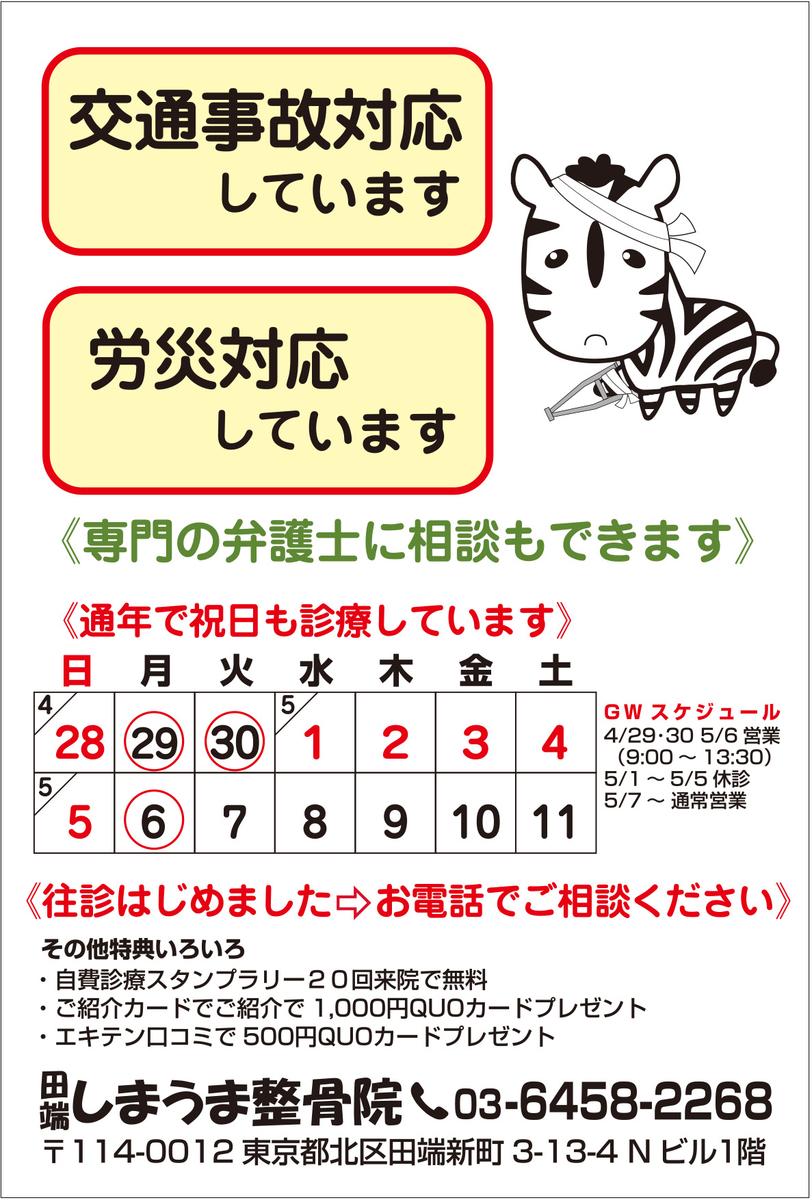f:id:tabatashimauma:20190401143927j:plain