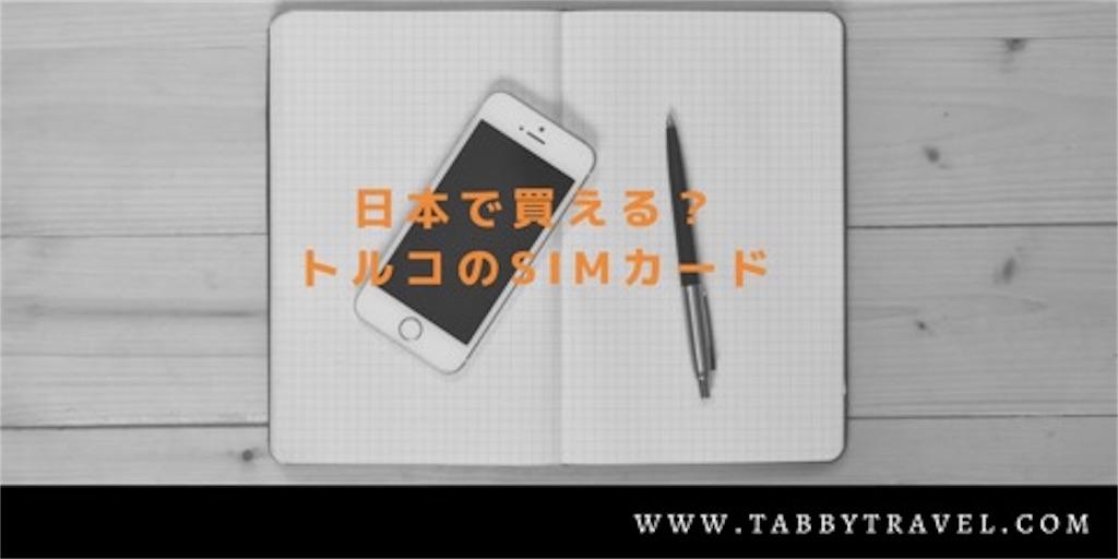 f:id:tabbythecat:20180903090404j:image