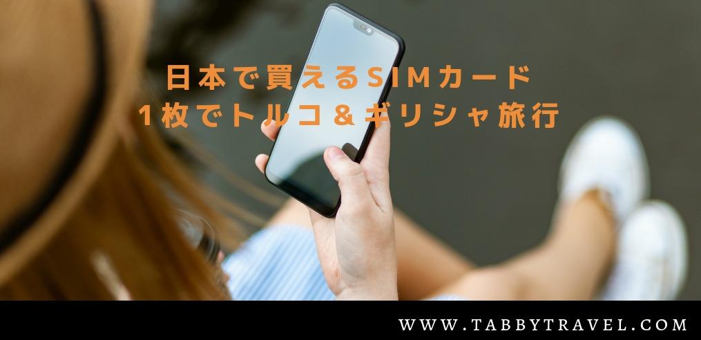 f:id:tabbythecat:20190924013341j:plain