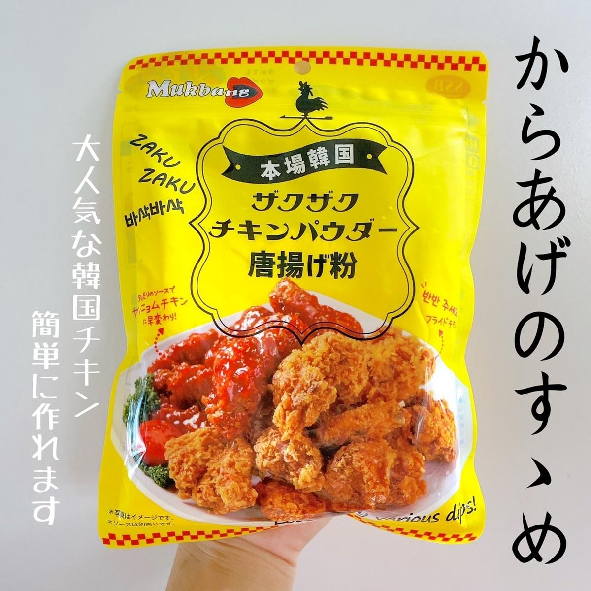 韓国チキン粉
