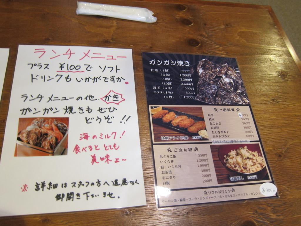 f:id:taberu_hakodate:20161104125322j:plain