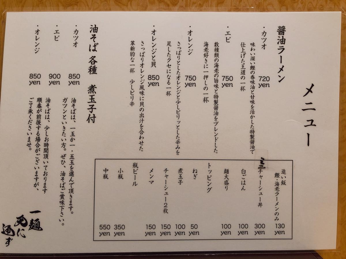 麺 に 通 天 ず 広島 一