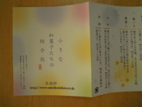f:id:taberunodaisuki:20091106073056j:image