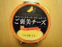 f:id:taberunodaisuki:20091215181836j:image
