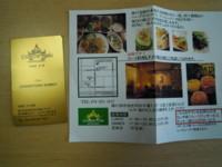 f:id:taberunodaisuki:20100203165517j:image