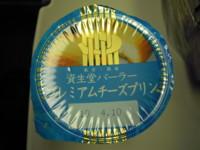 f:id:taberunodaisuki:20100405211110j:image