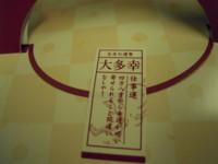 f:id:taberunodaisuki:20100405211250j:image