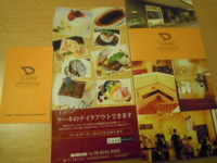 f:id:taberunodaisuki:20100512124031j:image