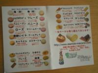 f:id:taberunodaisuki:20110514161556j:image