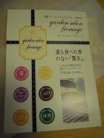 f:id:taberunodaisuki:20110623202659j:image
