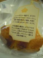 f:id:taberunodaisuki:20110623203157j:image