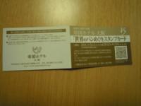 f:id:taberunodaisuki:20110628150529j:image
