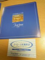 f:id:taberunodaisuki:20111128221646j:image
