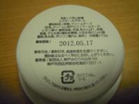 f:id:taberunodaisuki:20120102184643j:image