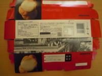 f:id:taberunodaisuki:20120212104211j:image