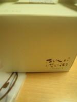 f:id:taberunodaisuki:20120224202405j:image