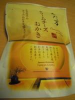 f:id:taberunodaisuki:20120308193545j:image