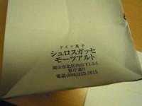 f:id:taberunodaisuki:20120423184332j:image