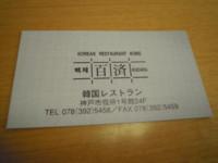 f:id:taberunodaisuki:20120703174935j:image