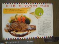 f:id:taberunodaisuki:20120705191857j:image