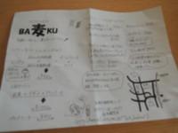 f:id:taberunodaisuki:20120925135924j:image