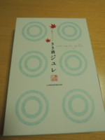 f:id:taberunodaisuki:20130425053115j:image