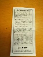 f:id:taberunodaisuki:20140312112040j:image