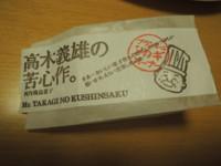 f:id:taberunodaisuki:20140313073747j:image