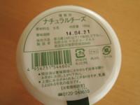 f:id:taberunodaisuki:20140412204109j:image