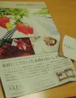 f:id:taberunodaisuki:20141026210634j:image