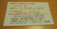 f:id:taberunodaisuki:20141223195114j:image